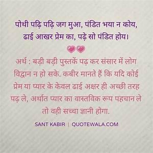 Kabir Quotes On... Funny Kabir Quotes