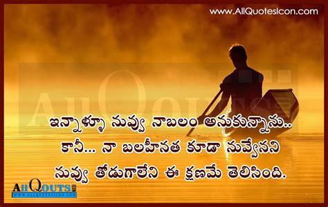 love quotes  images  telugu goodpictstorg