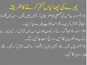 Urdu Beauty Tips,For Health,For Dry Skin,For Pregnancy,For ...