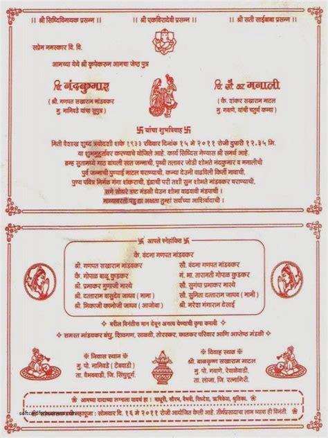 wedding invitation card format  english luxury marriage