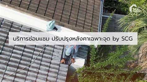 SCG Home - SCG Home GO AROUND | EP.08 ตอน บริการซ่อมแซม ปรับปรุงหลังคาเฉพาะจุด by SCG | Facebook