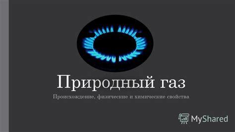 Состав природного газа свойства и применение . — этот удивительный мир
