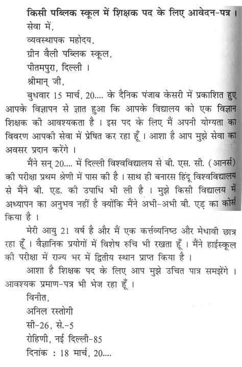 Application Letter Format For Bank Job In Marathi - Essay Writing Top