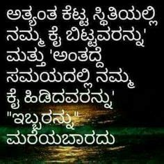 kannada quotes  life  love  www