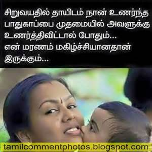 wedding wishes kavithai in tamil tamil comment photos