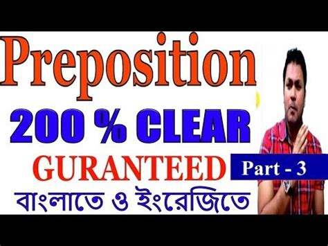 Best Preposition Trick Ever In English Grammar  English Speaking Practice  By Wadud Sir (part