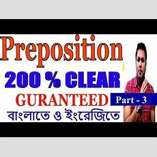 Best Preposition Trick Ever In English Grammar  English Speaking Practice  By Wadud Sir (part