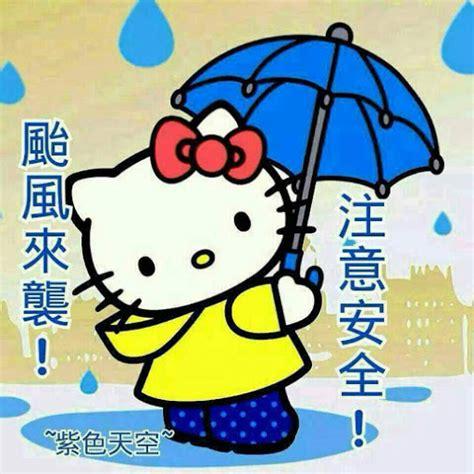 颱風來襲注意安全