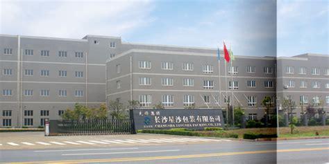长沙星沙包装有限公司-中国包装联合会纸制品包装委员会