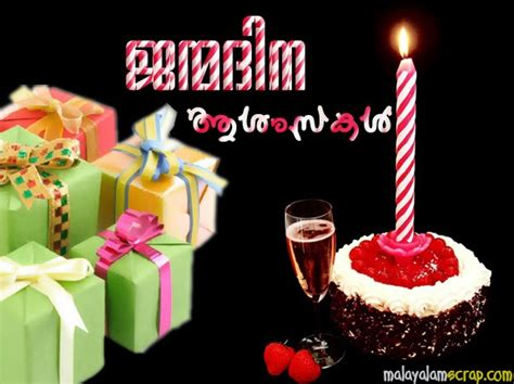 happy birthday in malayalam hd wallpaper gallery malayalam birth day wishes images