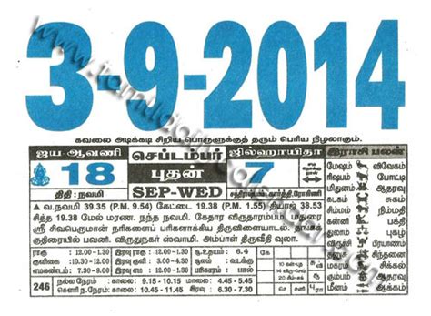 tamil monthly calendar september