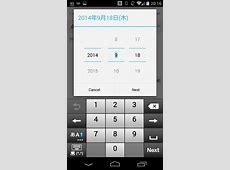 【Android】面倒なドラムロール型の日付や時刻を少しでも楽に入力する方法(Bufferなど)