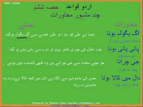 Mahawarat Urdu Grammar Part 5e Youtube