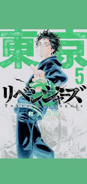 tokyo revengers kazutora wallpaper tumblr
