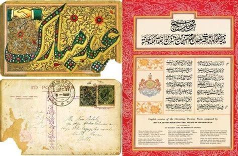 eid mubarak cross cultural influences   dwindling