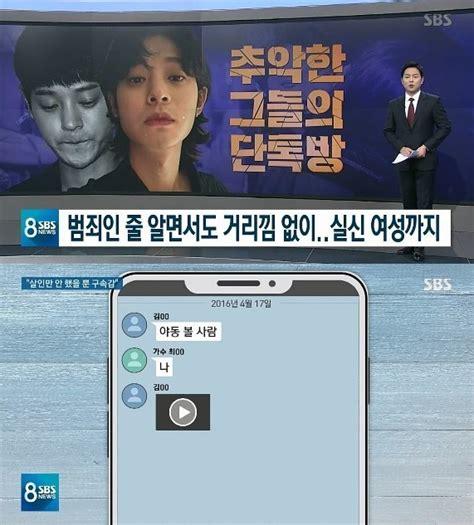 Sbs Releases Shocking Conversations In Jung Joonyoungs