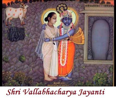 shri vallabhacharya jayanti pictures images