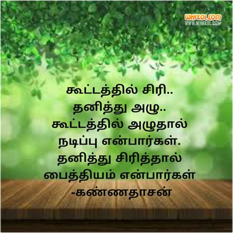 quotes  smile  tear  tamil whykol tamil