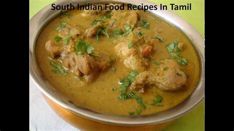 tamil cuisine recipes south indian food recipes in tamil tamil nadu vegetarian