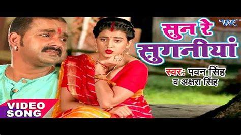 Sun Re Suganiya Song, Mai Ke Chunari Bhojpuri Album Song