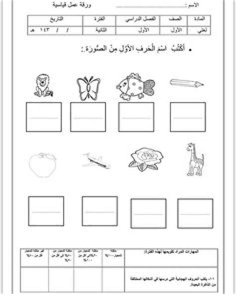 apprendre a cuisiner arabe tanwin ـــ ـــ ـــ homeschooling files