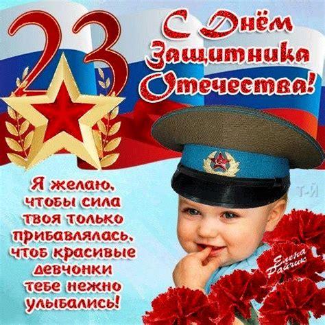 В наши дни 23 февраля поздравляют всех мужчин. С днем защитника Отечества! - с 23 февраля - Открытки ...