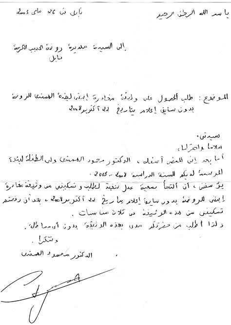 modèle lettre abandon formation lettre ouverte au ministre de la justice tunisie
