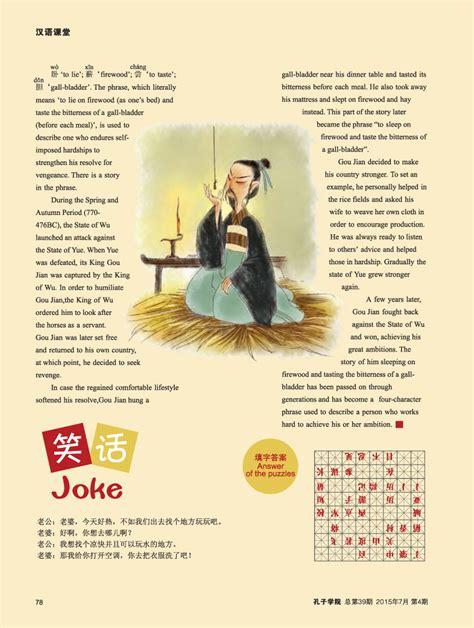 charade cuisine class 31 puzzles idiom joke confuciusmag