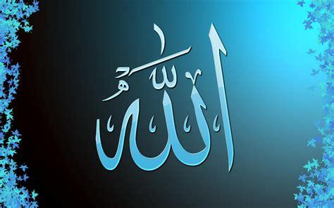 صور اسم الله مكتوب علي صور لفظ الجلالة مكتوب