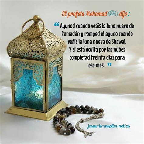 pin de mariam alaa en ramadan hadiz  coran en espanol