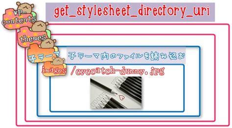 get template directory uri get template directory uri get stylesheet directory uri 関数の違いは親テーマと子テーマのディレクトリuriだよ ビバ りずむ