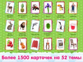 flashcards for in russian android apps on play