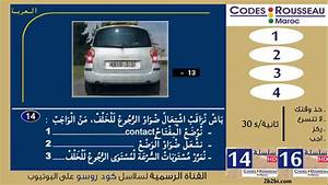 Code De La Route Série Gratuite : code de la route maroc 2015 serie 15 telecharger youtube ~ Medecine-chirurgie-esthetiques.com Avis de Voitures