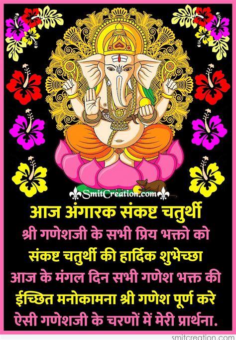 angarki sankashti chaturthi hindi pictures  graphics