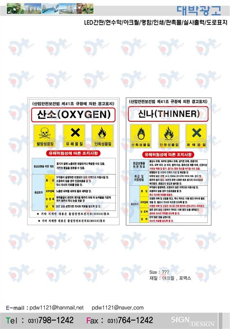 L Msds by Msds