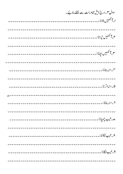 prep ii urdu worksheet tcspgnn