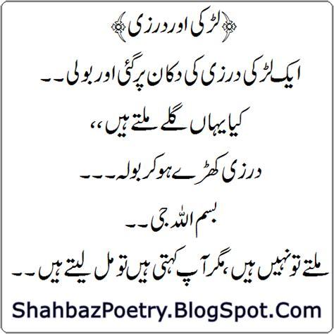 hot love urdu sms girl and darzi funny sms latest urdu hindi 2015