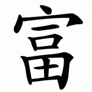 Japanese Kanji Symbol for wealth | Abundance | Pinterest ...