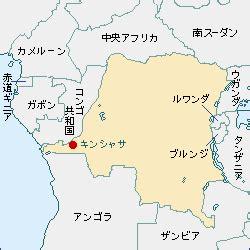 コンゴ:コンゴ民主共和国 | 外務省