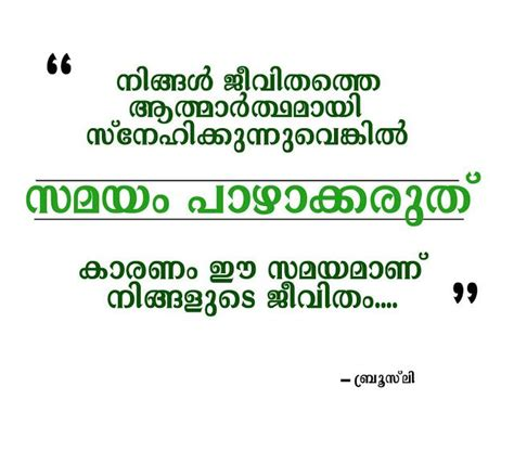 malayalam wisdom love motivational funny proverb