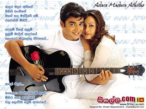 Adara Madura Athithe Song Lyrics By H R Jothipala