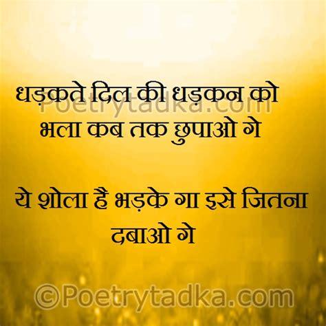 whatsapp status in on dhadte dil ki poetrytadka