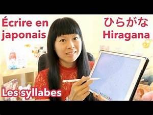 Cours De Japonais Youtube : criture japonaise lire crire toutes les syllabes hiragana 1 3 cours de japonais 17 ~ Maxctalentgroup.com Avis de Voitures