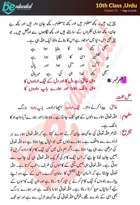classnotes urdu notes  class  adamjee