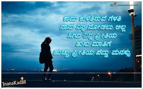 kannada love  valentines day quotes  pictures