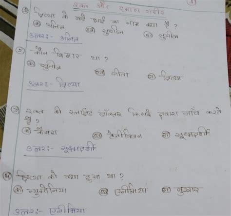 Rakt Aur Hamara Shareer Extra Questions and Answers Class ...