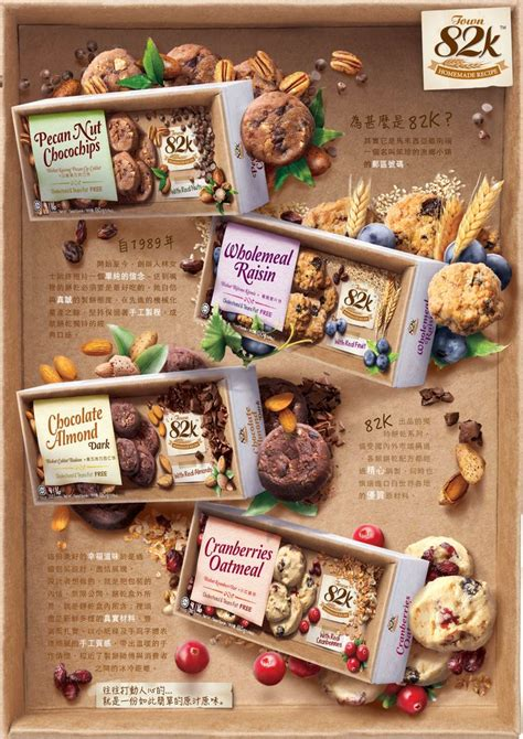 cookies factory packaging poster design biscuits