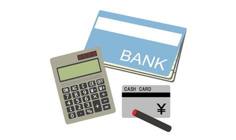 定期 預金 金利 ランキング