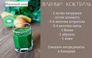 Рецепты коктейль для похудения в домашних условиях