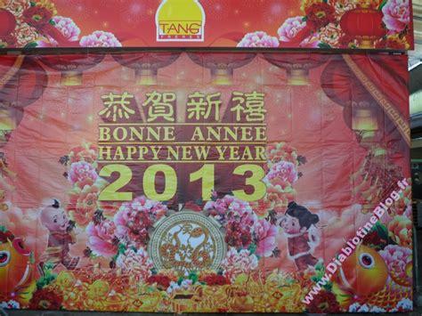 nouvel an chinois au quartier chinois à ivry quartier balade au quartier chinois pour le nouvel an 2013 diablotine